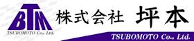 運ぶ力、働く力。大阪発・新時代の運送を切り拓く│株式会社坪本